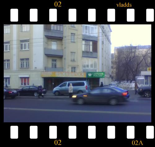 Московские радости 1