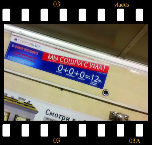 Московские радости 2