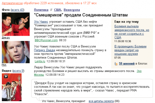 Яндекс-новости - смешариковый Уго Чавес