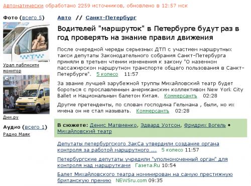 Яндекс-новости - новость о маршрутках