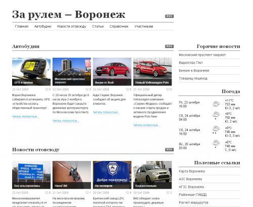 За рулем - Воронеж, zr36.ru