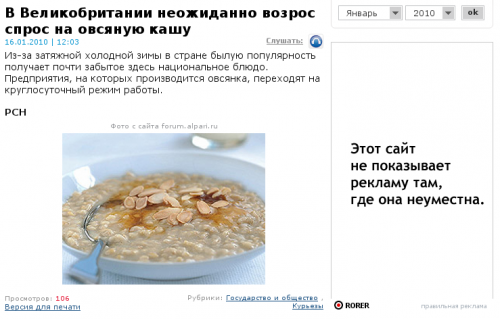 rorer - этот сайт не показывает рекламу...