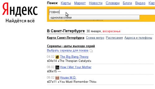 """""""Яндекс"""" предупреждает: не вляпайтесь!"""
