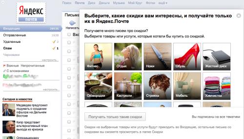 Яндекс про скидки