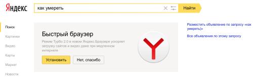 Яндекс зарабатывает на самоубийцах