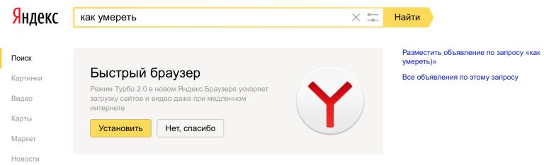 Яндекс - лучший друг желающих умереть 1